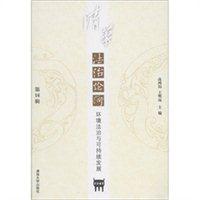 清华法治论衡:环境法治与可持续发展(第16辑)