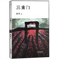 三重门(韩寒文集文艺版 全新修订升级)