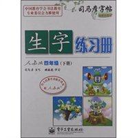 司马彦字帖:生字练习册(4年级下 人教版 全新防伪版)