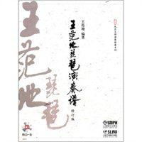 王范地琵琶演奏谱(修订版)