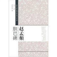 历代经典碑帖临习大全:赵孟頫胆巴碑