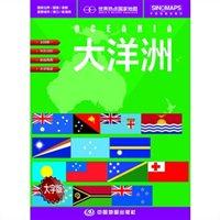 世界热点国家地图·大洋洲(1:12000000 国内唯一权威出版、中外文对照、大字版、折挂两用、865mm×1170mm大全开地图)