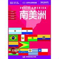 世界热点国家地图·南美洲(1:9700000 国内唯一权威出版、中外文对照、大字版、折挂两用、865mm×1170mm大全开地图)