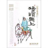 中国古典名剧:墙头马上