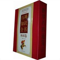 百科知識全書(外國卷)