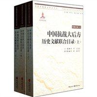 中国抗战大后方历史文献联合目录(套装共3册)