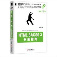 HTML 5与CSS 3权威指南(第2版下册)