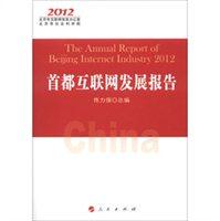 首都互联网发展报告(2012)