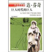 历史的丰碑·巨人时代的巨人:达·芬奇
