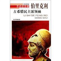 历史的丰碑·古希腊民主派领袖:伯里克利