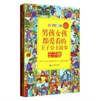 世界经典故事书:男孩女孩都爱看的王子公主故事(王子卷 套装共2册)
