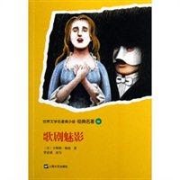 世界文学名著青少版经典名著:歌剧魅影