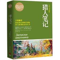 成长必读权威定本·博集典藏馆:猎人笔记