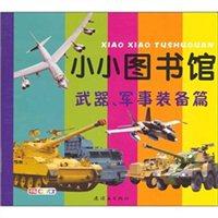小小图书馆:武器、军事装备篇