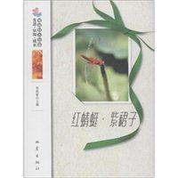 生活·认知·成长青春励志故事:红蜻蜓·紫裙子