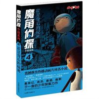 魔角侦探小说系列4:霍星背后的秘密