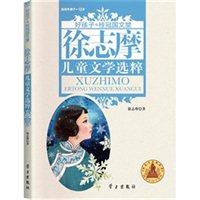 好孩子·桂冠国文堂:徐志摩儿童文学选粹(9-12岁)