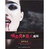 惊声尖叫:吸血鬼和狼人的现代狂热
