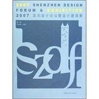 2007深圳设计论坛暨设计邀请展(第2集)
