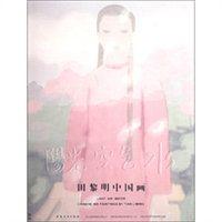 阳光空气水:田黎明中国画