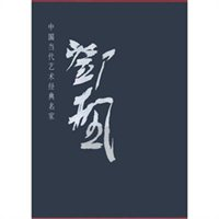 中国当代艺术经典名家专集:邓枫