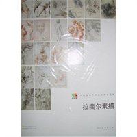 范本传真·中国高等艺术院校教学范本:拉斐尔素描