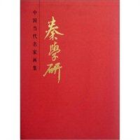 中国当代名家画集:秦学研