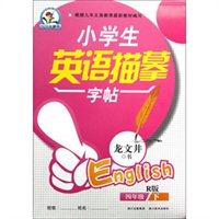 写字大课堂:小学生英语描摹字帖(4年级下 R版)