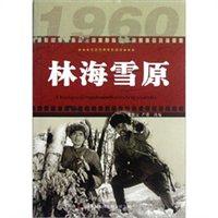 红色经典电影阅读:林海雪原