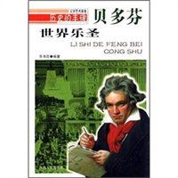 历史的丰碑·世界乐圣:贝多芬