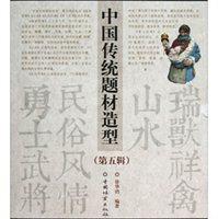 中国传统题材造型合订本(第5辑 套装共4册)