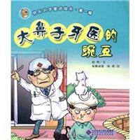 快乐识字童话绘本·第1辑:大鼻子牙医的豌豆(注音版)