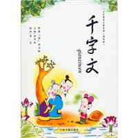 全民教育启蒙经典:千字文(插图版)