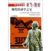 历史的丰碑·现代经济学之父:亚当·斯密