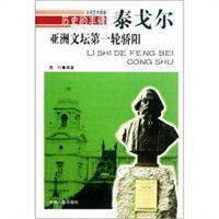 历史的丰碑·亚洲文坛第一轮骄阳:泰戈尔