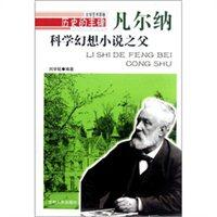 历史的丰碑·科学幻想小说之父:凡尔纳