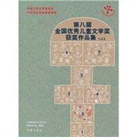 第八届全国优秀儿童文学奖获奖作品集:小说卷