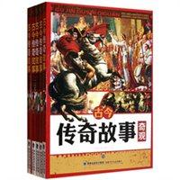 古今传奇故事奇观(套装共5册)