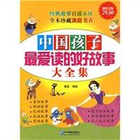 中国孩子最爱读的好故事大全集