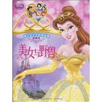 迪士尼公主经典故事:美女与野兽(爱藏本)