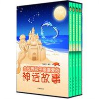全世界孩子最喜愛的神話故事(圖文版 套裝共4卷)