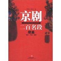 京剧二百名段:续篇