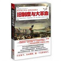 旧制度与大革命(最完整汉译本+最精美插图本)