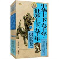中华上下五千年·世界上下五千年(套装共6册)