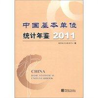 2011中国基本单位统计年鉴