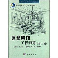 建筑装饰工程预算(第3版)