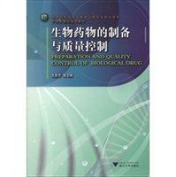 生物药物的制备与质量控制