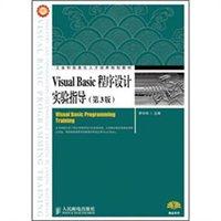 Visual Basic程序设计实验指导(第3版)