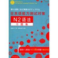日本语能力测试对策N2语法:习题集