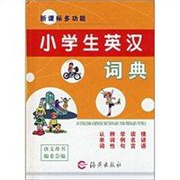新课标多功能小学生英汉词典